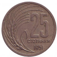 Монета 25 стотинок. 1951 год, Болгария.