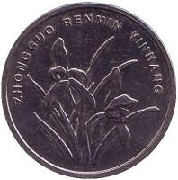 Орхидея. Монета 1 цзяо, 2014 год, КНР.