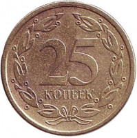 Монета 25 копеек. 2005 год, Приднестровская Молдавская Республика. Из обращения. (Немагнитные).