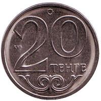Монета 20 тенге, 2017 год, Казахстан. UNC.