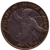 55-я годовщина Победы в Великой Отечественной войне 1941-1945 гг (СПМД). 10 рублей, 2000 год, Россия.