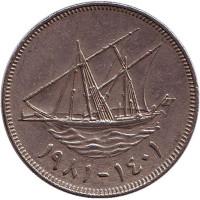 Парусник. Монета 100 филсов. 1981 год, Кувейт.