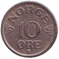 Монета 10 эре. 1956 год, Норвегия.