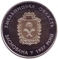 80 лет Хмельницкой области. Монета 5 гривен. 2017 год, Украина.