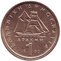 Монета 1 драхма. 1980 год, Греция.