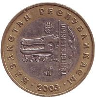 10 лет национальной валюте. Волк. Монета 100 тенге. 2003 год, Казахстан. (Из обращения).