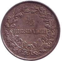 Фредерик VII. Монета 1/2 ригсдалера. 1855 год, Дания.