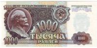 Банкнота 1000 рублей. 1992 год, СССР. Пресс.