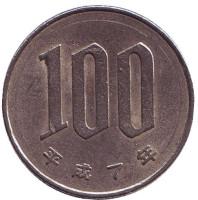 Монета 100 йен. 1995 год, Япония.