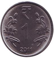 "Монета 1 рупия. 2011 год, Индия. (Новый тип, ""♦"" - Мумбаи)"