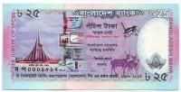 25-летие Государственной типографии. Банкнота 25 така. 2013 год, Бангладеш.
