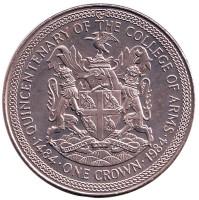 500 лет Геральдической палате. Герб с двумя львами. Монета 1 крона. 1984 год, Остров Мэн.