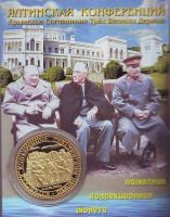 Ялтинская конференция 1945 года. Встреча мировых лидеров. Сувенирный жетон.