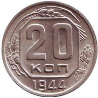 Монета 20 копеек. 1944 год, СССР. VF-XF.