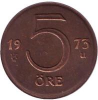 Монета 5 эре. 1973 год, Швеция.
