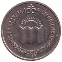 Встреча третьего тысячелетия (Миллениум). Монета 50 тенге, 1999 год, Казахстан.