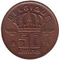 50 сантимов. 1976 год, Бельгия. (Belgique)