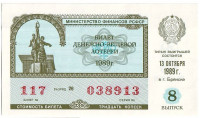 Денежно-вещевая лотерея. Лотерейный билет. 1989 год. (Выпуск 8).