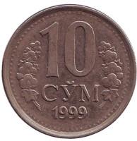 Монета 10 сумов. 1999 год, Узбекистан.