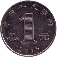 Монета 1 юань. 2015 год, Китайская Народная Республика.