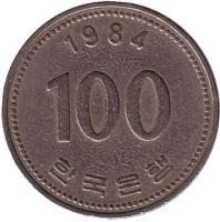 Монета 100 вон. 1984 год, Южная Корея.