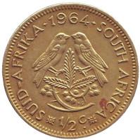 Воробьи. Монета 1/2 цента. 1964 год, ЮАР.