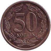 Монета 50 копеек. 2000 год, Приднестровская Молдавская Республика. Из обращения. (Немагнитные).