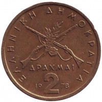 Монета 2 драхмы. 1978 год, Греция.