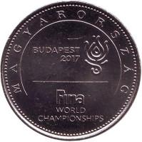 Чемпионат мира по водным видам спорта. Будапешт 2017. Монета 50 форинтов. 2017 год, Венгрия.