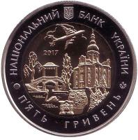 85 лет Киевской области. Монета 5 гривен. 2017 год, Украина.