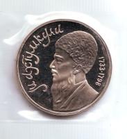Махтумкули. Монета 1 рубль, 1991 год, СССР (пруф).