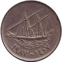 Парусник. Монета 100 филсов. 1987 год, Кувейт.