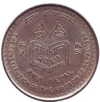 Новая конституция. Монета 5 рупий. 1990 год, Непал.