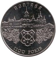 1100 лет Полтаве. Монета 5 гривен. 2001 год, Украина.