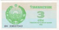 Банкнота 3 сума. 1992 год, Узбекистан.