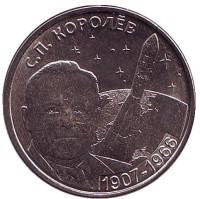 110 лет со дня рождения С.П. Королёва. Монета 1 рубль. 2017 год, Приднестровье.
