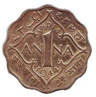 """Монета 1 анна. 1944 год, Британская Индия. (""""•"""" - Бомбей)"""