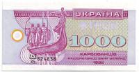 Банкнота (купон) 1000 карбованцев. 1992 год, Украина.