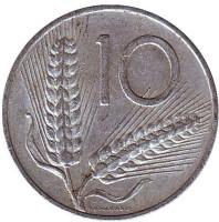 Колосья пшеницы. Плуг. Монета 10 лир. 1956 год, Италия.