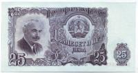Банкнота 25 левов. 1951 год, Болгария.