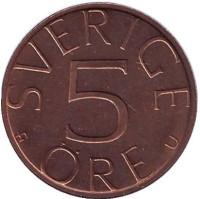 Монета 5 эре. 1979 год, Швеция.