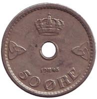 Монета 50 эре. 1945 год, Норвегия.