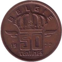 50 сантимов. 1977 год, Бельгия. (Belgie)