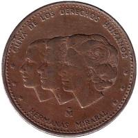 Монета 25 сентаво. 1984 год, Доминиканская республика.