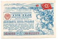 Третья Денежно-вещевая лотерея. Лотерейный билет. 1943 год.