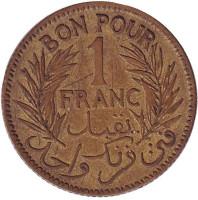 Монета 1 франк. 1926 год, Тунис. (١٣٤٥)