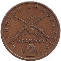 Монета 2 драхмы. 1982 год, Греция.