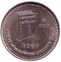 Новая конституция. Монета 100 рупий. 2015 год, Непал.