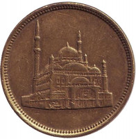 Мечеть Мухаммеда Али. Монета 10 пиастров. 1992 год, Египет.