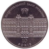 10-летие Национального банка Украины. Монета 5 гривен. 2001 год, Украина.